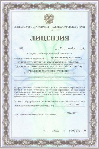 licence 1